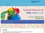 """Частный детский сад """"Вова и Компания"""" в г. Лыткарино"""