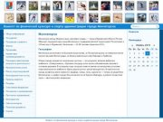 Комитет по физической культуре и спорту администрации города Мончегорска