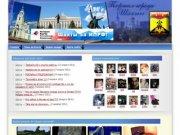 Шахты - официальный портал города