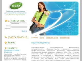 Ханты-Мансийское представительство ТГСХА