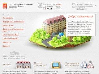 Компания по управлению жилищного фонда г. Боготола
