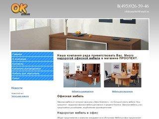 Недорогая офисная мебель москва, продажа офисной мебели российского производства
