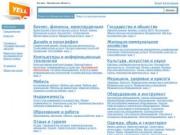 Орловская область: региональный бизнес-справочник