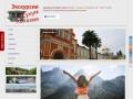 Лучшие экскурсии Абхазии