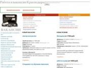 Работа и вакансии Краснодара