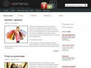 Шоппинг-гид - советы покупателям, покупки онлайн (ShopTrip.ru — место, где говорят только о шоппинге)