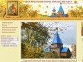Храм Корсунской иконы Божией Матери, село Корсунь, Орловская область