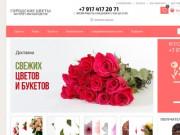 Интернет-магазин доставки цветов «Городские цветы» (Россия, Башкортостан, Уфа)