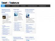 Финансовый навигатор – это Ваш универсальный помощник в мире финансов (Россия, Вологодская область, Вытегра)