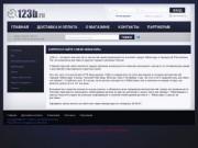 123b.ru - запчасти на иномарки г. Чебоксары - интернет магазин