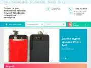 Интернет-магазин запчастей и компонентов для мобильной техники! в Нижнем Тагиле - detali-apple.ru