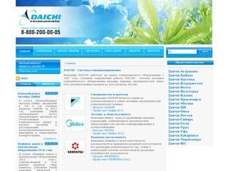 """""""DAICHI"""" - cистемы кондиционирования (DAICHI -  официальный дистрибьютор DAIKIN на территории РФ)"""