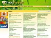 ИнфоТаганрог - справочно-информационный портал города Таганрога