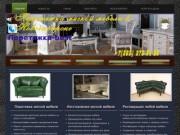 Перетяжка, изготовления мягкой мебели и реставрация любой мебели (Новосибирская область, г. Новосибирск, ул. Полтавская 27, офис 10, Телефон: +7 (383) 375 54 25.)