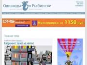 Rybinsk-once.ru