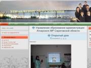 Управление образования администрации Аткарского МР Саратовской области