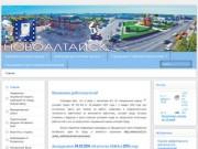Novoaltaysk.ru