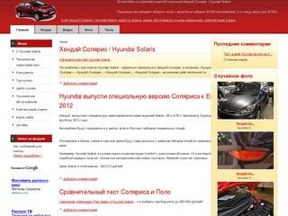 Всё об авто марки Хендай Солярис (Hyundai Solaris)