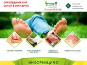 Ортопедический салон в Оренбурге