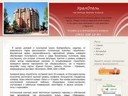 Гостиница УралОтель, Екатеринбург :: (343) 328-10-91