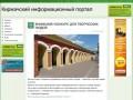 Киржачский информационный портал