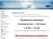ФГОУ СПО Луховицкий Авиационный Техникум