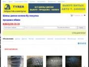 Товары | Шины Диски Колеса БУ Ростов Дону купить продать обменять