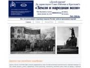 """Газета рабочих и трудовой интеллигенции """"Земля и народная воля"""""""