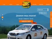 """Такси """"Теплый дом""""Заказать такси в Северском районе"""