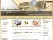 ООО Картон-Киржач - Производство гофрокартона, гофрорешетки, мини-слоттер