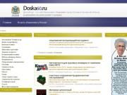 doska60.ru - бесплатные объявления Пскова без регистрации и удаления. (Россия, Псковская область, Псков)