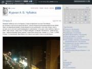 Журнал А. Б. Чубайса (a_chubais) - ЖЖ