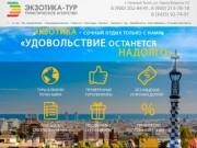 Туристическое агентство Экзотика-Тур, Нижний Тагил. Турфирма
