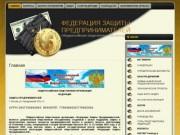 ФЕДЕРАЦИЯ ЗАЩИТЫ ПРЕДПРИНИМАТЕЛЕЙ (Москва)