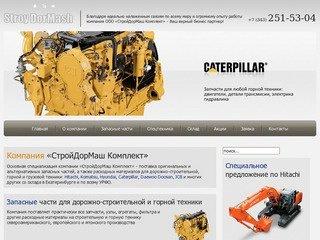 ООО «СтройДорМаш Комплект» - поставка и продажа расходных материалов