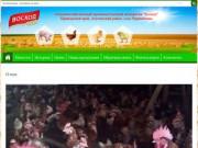 "СХПК ""Восход"" с.Чернышевка | Just another WordPress site"