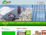 """Компания - """"Бета-Строй"""" Строительные материалы в Костроме"""