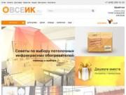 Интернет-магазин инфракрасных обогревателей. (Россия, Хакасия, Абакан)