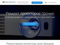 Проведем ремонт проекторов Viewsonic быстро и качественно. (Россия, Нижегородская область, Нижний Новгород)