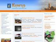 Kungur-adm.ru