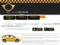 Заказать такси, такси в Москве, сколько стоит заказать такси, ГТКОМПАНИ