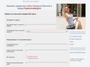 Кредитная карта онлайн Кукуруза Связной в г Краснозаводск через интернет