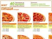 Миг пицца | Бесплатная доставка пиццы в Таштаголе