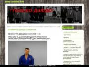 Лучшие броски в дзюдо - видео. Посетите наш ресурс! (Россия, Нижегородская область, Нижний Новгород)