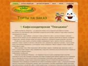 """Кафе-кондитерская """"Плюшкино""""   Торты на заказ"""