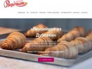 «Вкусняшка из Дубовки» -Кондитерское производство