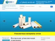 Упаковочные материалы оптом, упаковочная продукция - Волжская упаковочная компания