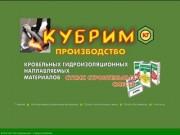 Стройматериалы Кубрим, Славянск-на-Кубани, кровельные гидроизоляционные материалы