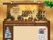 "Интернет-магазин ""Handmade"" г. Бийск"