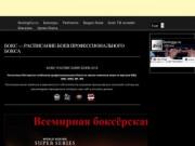 BoxingGu.ru - всё о боксе